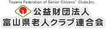 公益財団法人 富山県老人クラブ連合会